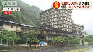 山形地震で宿泊キャンセル支援 1人3000円割引検討(19/07/09)