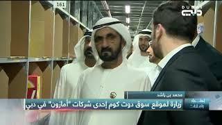 """أخبار الإمارات   محمد بن راشد في زيارة لموقع سوق دوت كوم إحدى شركات """"أمازون"""" في دبي"""
