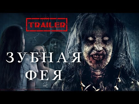 Зубная фея HD (2019) / Tooth Fairy HD (ужасы) Trailer
