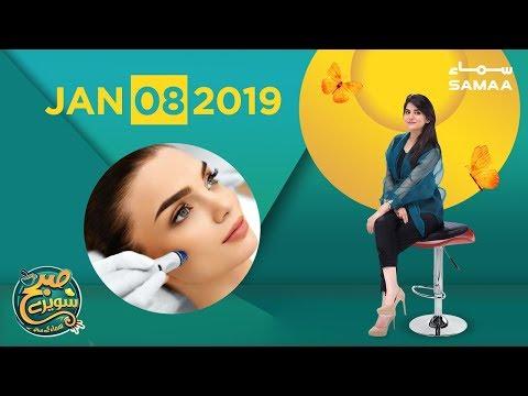 Cosmetic Treatment | Subh Saverey Samaa Kay Saath | Sanam Baloch | SAMAA TV | Jan 8,2019