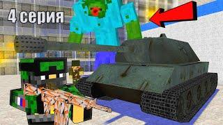 БЕЖАТЬ ИЛИ ДРАТЬСЯ?! ЗОМБИ АПОКАЛИПСИС - Minecraft сериал - 4 СЕРИЯ