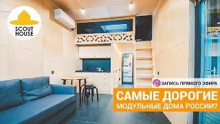 Из чего сделаны самые дорогие модульные дома России? Обзор домов ScoutKibitka / Запись прямого эфира