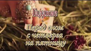 видео Сонник Гадание на Картах: гадальных Таро видеть во сне к чему снится?