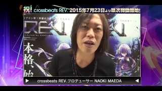 【crossbeats REV.】稼働開始記念!プロデューサーNAOKI MAEDAのメッセージ!