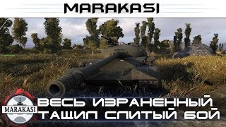 Весь израненный тащил слитый бой, Редкие медали World of Tanks