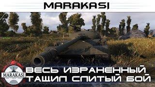 Весь израненный тащил слитый бой, Редкие медали World of Tanks