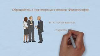 Смотреть видео грузоперевозки москва и московская область