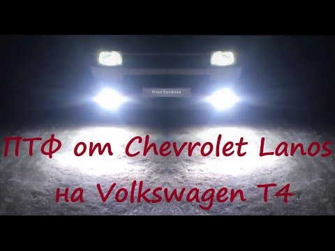 VW T4 Установка противотуманных фар от Chevrolet Lanos