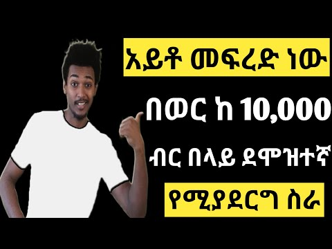 How To Make Money Online In Ethiopia | Make Money Online In Ethiopia 2021 | google AdSense YouTube