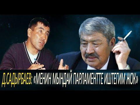 видео: Д.Садырбаев маркум Баяман Эркинбаев тууралуу