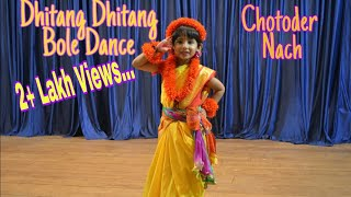 Dhitang Dhitang Bole Dance|Kid's Special Dance| Chotoder Nach|RBLstylelife