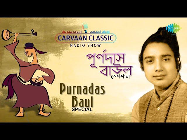 Carvaan Classic Radio Show Purnadas Baul Special   Dekhechhi Rup-Sagare   Mon Moyna   Golemale
