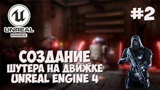 Создание игры на Unreal Engine 4 / #2 - Создание проекта и настройка камеры