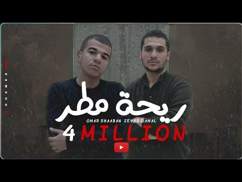 re7tmatar - omar shaaban ft zeyad gamal     -   &