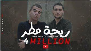 re7tmatar - omar shaaban ft zeyad gamal | ريحة مطر - عمر شعبان & زياد جمال