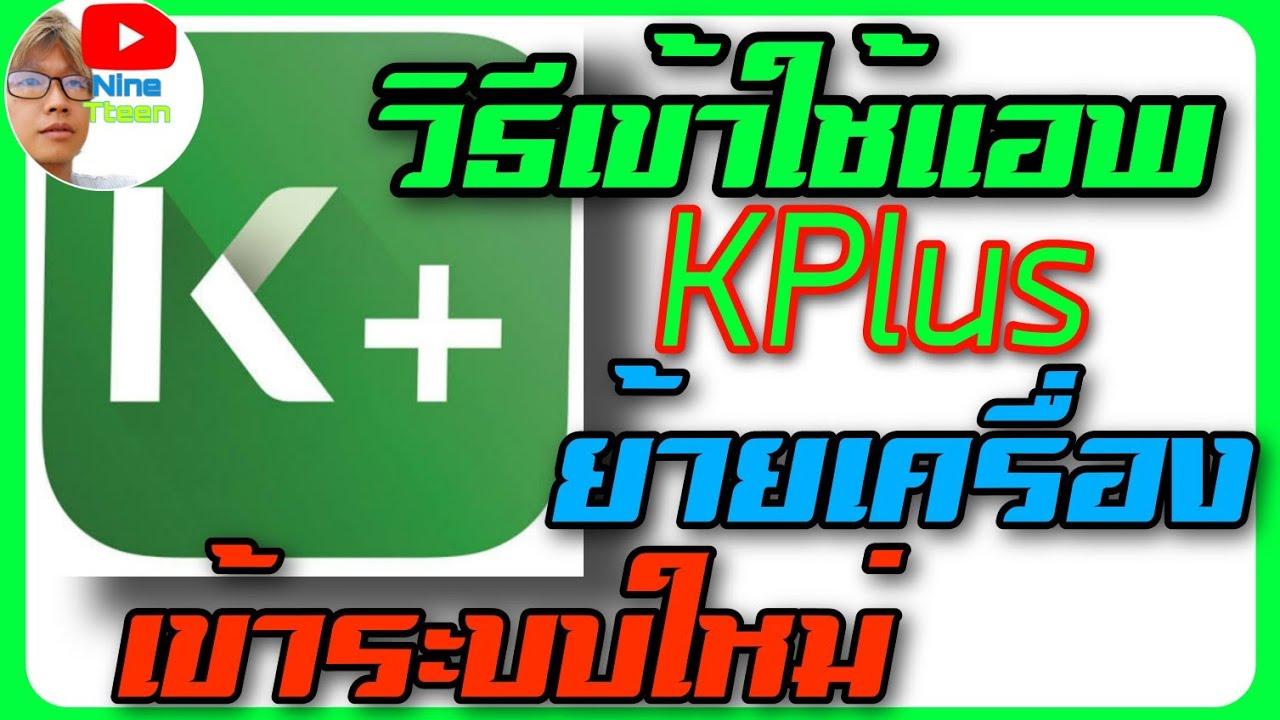 วิธีเข้าใช้แอพ kplus ธนาคารกสิกรไทย สำหรับ ย้ายเครื่อง หรือต้องการเข้าระบบใหม่อีกครั้ง ง่ายๆ