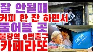 서울에서 가장 찿기쉬운 '임영웅 카페'. 6호선 불광역…