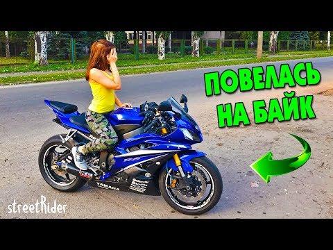 видео: ДЕВУШКА ПОВЕЛАСЬ НА СПОРТБАЙК || прокатил прохожую на мотоцикле