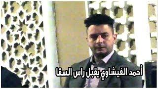 شاهد.. أحمد الفيشاوي يقبل رأس أحمد السقا في عزاء والده