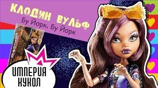 Обзор куклы Monster High Клодин Вульф эпизод Бу Йорк, Бу Йорк (Clawdeen Wolf Boo York) review CHW54