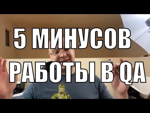 Пять Минусов Работы Тестировщиком ПО
