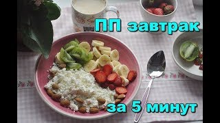 Рецепты ПП завтрака Для похудения //Как приготовить полезный завтрак за 5 минут// Как нас обманывают