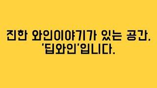 딥와인 채널 소개