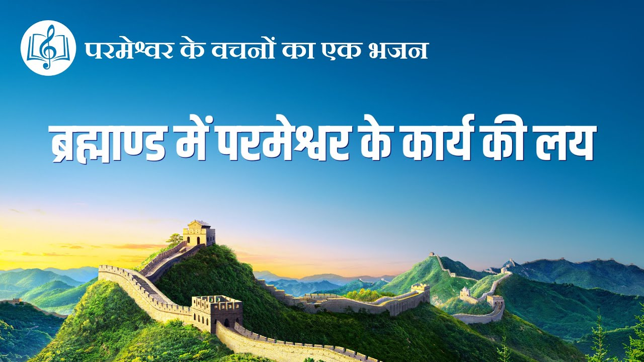 ब्रह्माण्ड में परमेश्वर के कार्य की लय | Hindi Christian Song With Lyrics