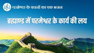 ब्रह्माण्ड में परमेश्वर के कार्य की लय   Hindi Christian Song With Lyrics