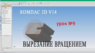 КОМПАС 3D урок № 9 Операция ВЫРЕЗАТЬ ВРАЩЕНИЕМ