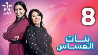 Bnat El Assas - Ep 8 بنات العساس - الحلقة