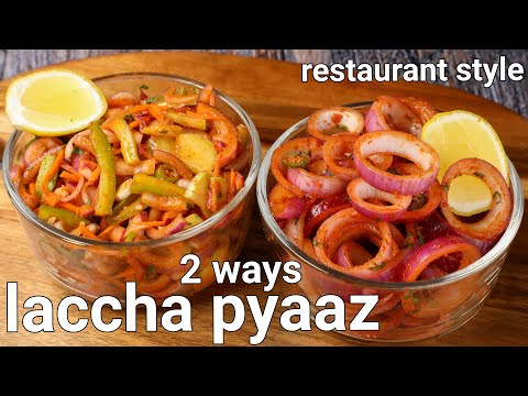 laccha salad recipe – 2 ways dhaba style | onion laccha pyaz salad recipe hotel style | onion salad