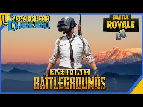 PlayerUnknown's Battlegrounds ► Небезпечна зона