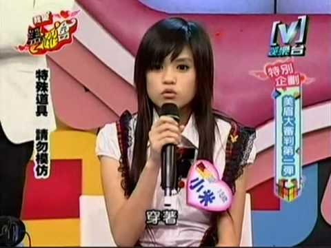 夏宇童(小米) 20070827 我愛黑澀會 美眉大審判第一彈 - YouTube