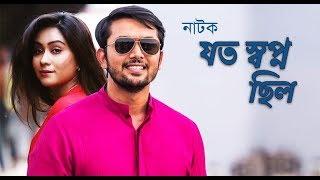 Joto Sawpno Chilo   যত স্বপ্ন ছিল l Bangla Natok l Arefin Shuvo, Momo l New Natok 2019   Prionty HD