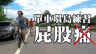騎車屁股痛怎麼辦? 親子單車環島準備1 上坡 省力 抽車    腳踏車 自行車