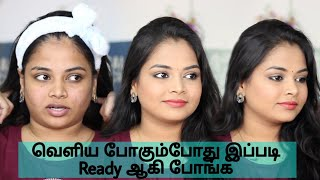 My Real Quick Makeup Routine in tamil | Go-to Makeup | Everyday Simple Makeup- makeup on Pimple skin