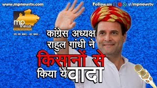 मंदसौर में कांग्रेस अध्यक्ष राहुल गांधी ने किसानों से किया ये वादा
