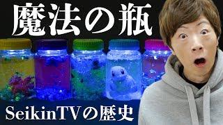 魔法の瓶にSeikinTVの歴史を詰め込んでみた。 thumbnail