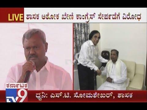 Ashok Kheny Meets CM Siddaramaiah; ST Somashekar Opposes Kheny Joining into Congress Party