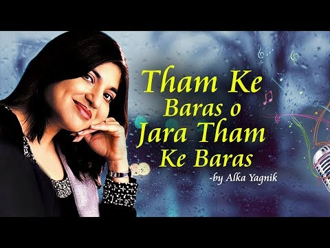 Tham Ke Baras (HD) - Mere Mehboob - Alka Yagnik - Popular Love Song