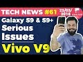 VIVO V9, Galaxy S9 S9+ Issues, Exynos 9610, Galaxy Note 9, Chrome Update, Paytm Over Google??-TTN#61