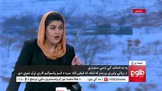 NEMA WARAZ: Heavy Snowfall Closes Roads In Badakhshan