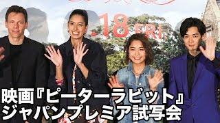 映画『ピーターラビット』ジャパンプレミア試写会がTOHOシネマズ日比谷...