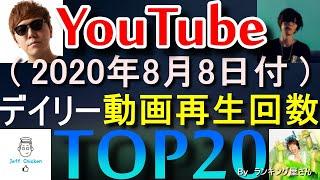 【 YouTube動画再生回数 】デイリーランキングTOP20 【 2020.8.8 】