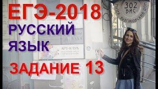 Готовимся к ЕГЭ по русскому языку. Задание 13