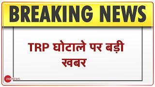 TRP Scam: UP सरकार की सिफारिश पर CBI ने दर्ज की FIR | Breaking News