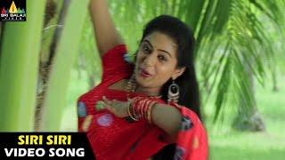 Pellaina Kothalo Songs | Siri Siri Muvvalle Video Song | Jagapathi Babu | Sri Balaji Video