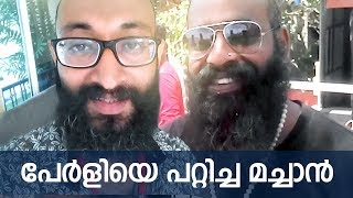 This man fooled Pearle Maaney. Kerala Local Vlog #79