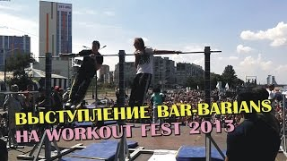 Выступление Bar Barians на WORKOUT FEST 2013(ЖИЛЕТ-УТЯЖЕЛИТЕЛЬ: http://www.turnik.org/forum/42-421-1 УТЯЖЕЛИТЕЛИ ДЛЯ НОГ: http://www.turnik.org/forum/42-2986-1 СПОРТИВНАЯ МАГНЕЗИЯ: ..., 2015-09-05T09:23:02.000Z)